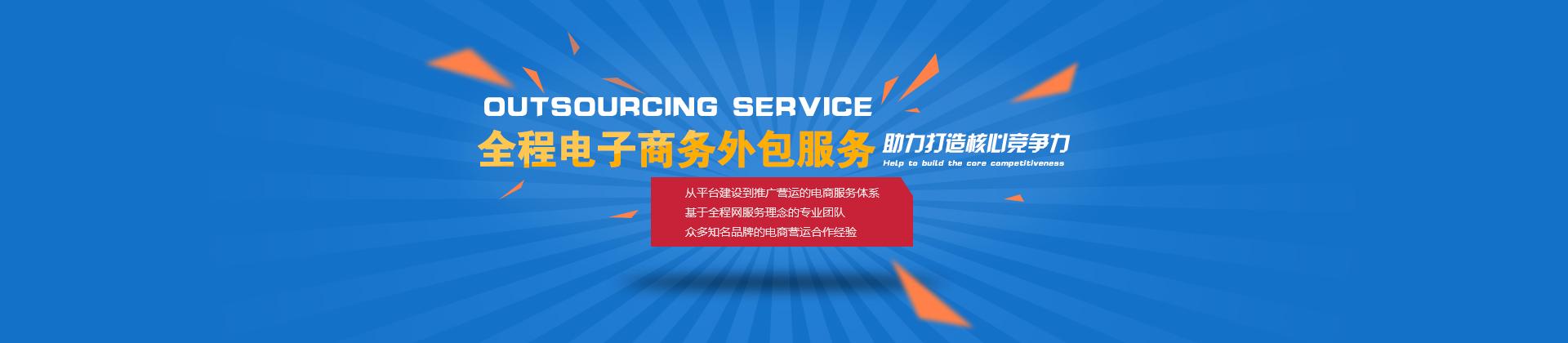 全程电子商务外包服务