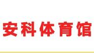 四川煤炭综合服务搜索引擎优化案例