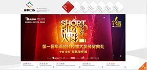 网站建设案例:beplay体育在线博雅会展(盛景广告)官方网站
