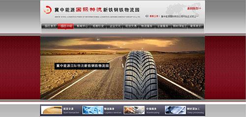网站建设案例:冀中能源国际物流新铁钢铁物流园