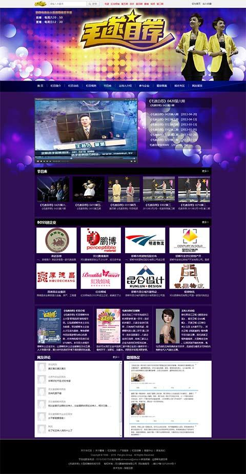beplay体育在线电视台《毛遂自荐》栏目官方网站