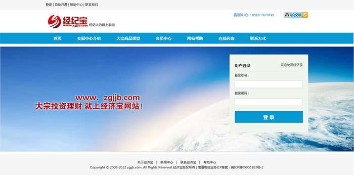 BS软件开发案例:中国经济宝网站平台