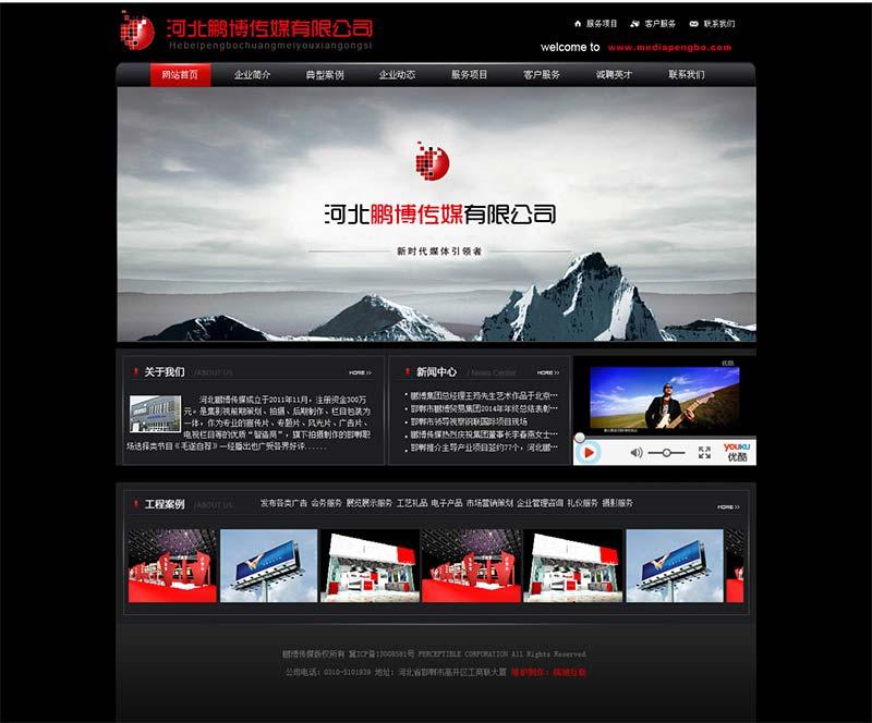 河北鹏博传媒有限公司官方网站